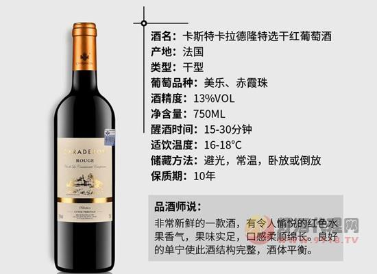 卡斯特红酒多少钱一瓶?卡斯特红酒价格表