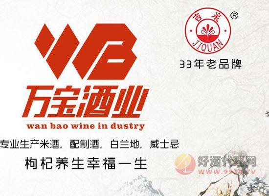 33年老品牌,欢迎广东省湛江市万宝酒业有限公司入驻好酒代理网!