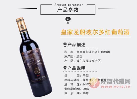 皇家龍船波爾多紅酒貴嗎?bordeaux紅酒價格2015