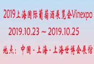 2019上海國際葡萄酒展覽會