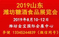 2019山東(濰坊)糖酒食品展覽會