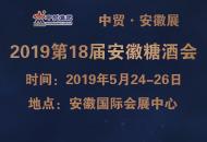 2019第18届中国(安徽)国际糖酒食品交易会