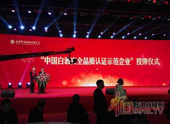 """中国白酒安全品质认证示范企业""""授牌仪式"""