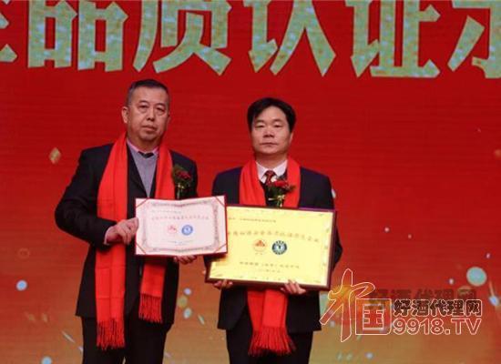 """中国白酒安全品质认证示范企业""""授牌仪式在河南郑州举行"""