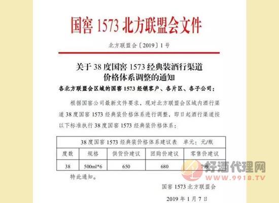 38度国窖1573又涨价,泸州老窖和五粮液的对决谁将更胜一筹?