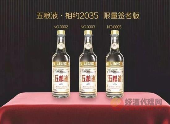 五粮液相约2035 千亿后约下定制酒新未来