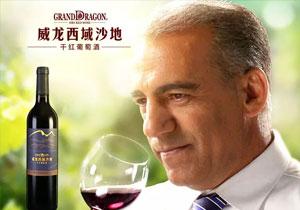 威龙干红葡萄酒
