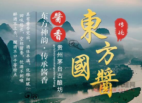 欢迎茅台镇古酿坊酒业集团入驻好酒代理网,东方国酱全面招商!
