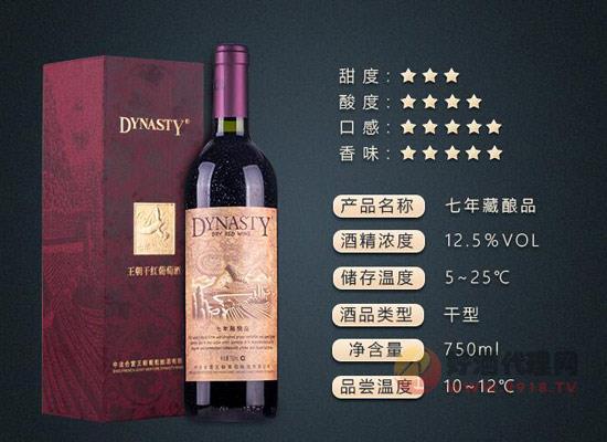 王朝干紅七年陳釀小資之選,國產葡萄酒輕奢風范