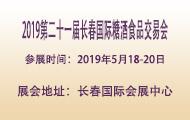 2019第二十一屆長春國際糖酒食品交易會