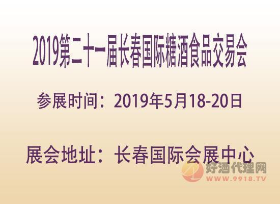 2019第二十一届长春国际糖酒食品交易会展会活动