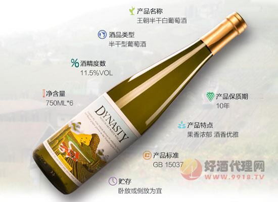 干白葡萄酒價格怎樣?王朝葡萄酒價格及產品展示
