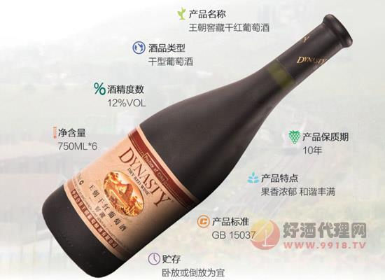 王朝窖藏干红葡萄酒怎么样?网友评价价格实惠物超所值