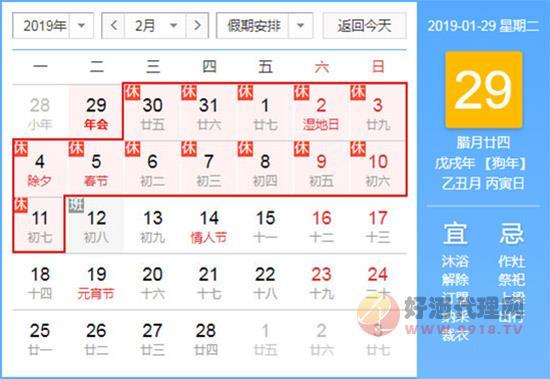 2019年春节放假通知!