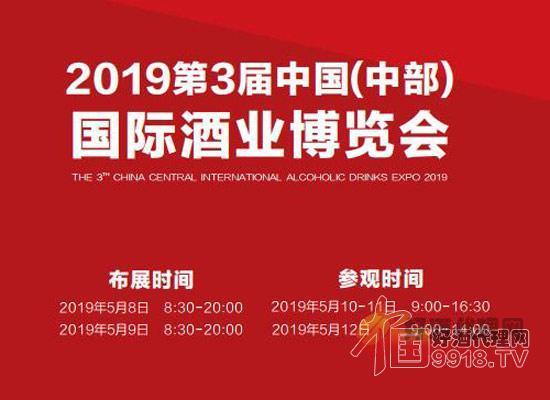 2019第三届中国(中部)国际酒业博览会正式启动