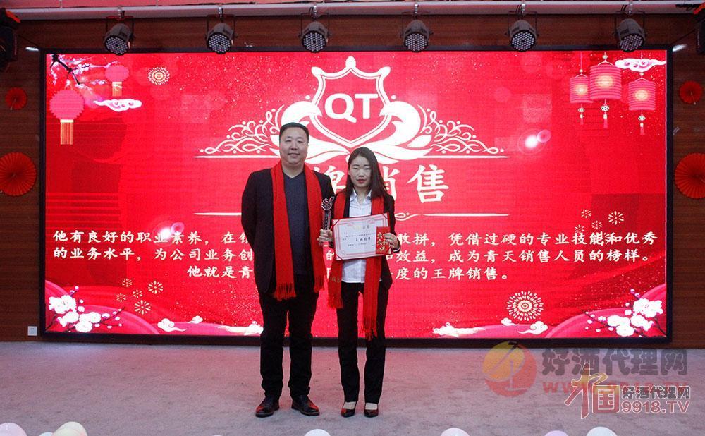 青天科技集團2018年度王牌銷售