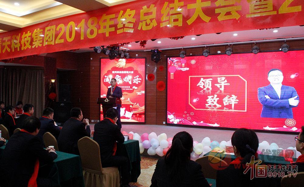 青天科技集团总经理高总致新年贺词