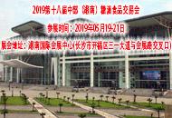 2019第十八届中部(湖南)糖酒食品交易会