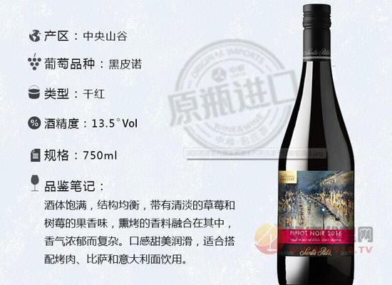 黑皮諾干紅價格貴嗎? 圣麗塔黑皮諾干紅葡萄酒價格