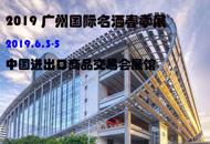 2019中国(广州)国际名酒展-春季展
