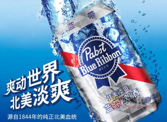 藍帶啤酒價格貴嗎?藍帶經典11度價格及圖片介紹