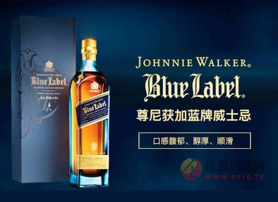 威士忌價格貴嗎?尊尼獲加藍方威士忌多少錢一瓶?