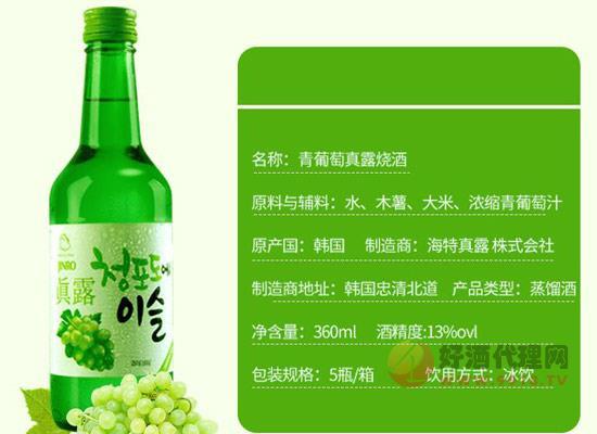韩国烧酒多少钱一瓶?真露烧酒价格表