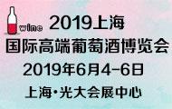 2019上海高端葡萄酒博览会,美味佳肴配全球美酒