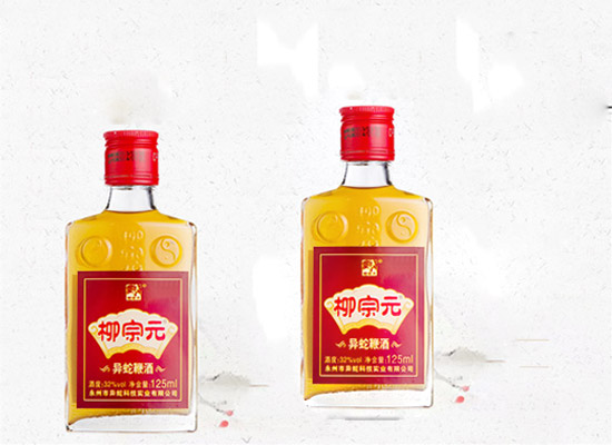 永州異蛇酒多少錢一瓶,125ml柳宗元牌異蛇酒價格
