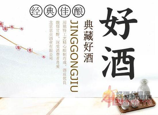 北京二鍋頭酒