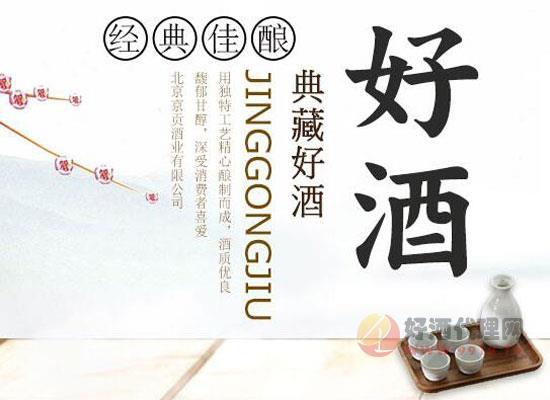 欢迎北京京贡酒业有限公司入驻好酒代理网,全面开启线上招商模式!