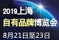 2019上海自有品牌博覽會