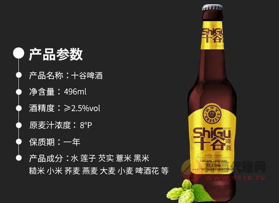 十谷啤酒多少錢一瓶?十谷啤酒496毫升瓶裝價格