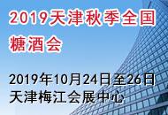 2019天津秋季全國糖酒會