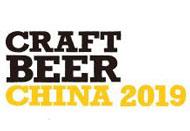 2019中国国际精酿啤酒会议暨展览会(CBCE )