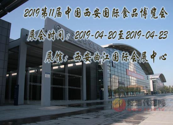 2019第11届中国西安国际食品博览会介绍