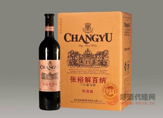 張裕干紅葡萄酒怎么喝口感好?干紅太苦只是喝法不對