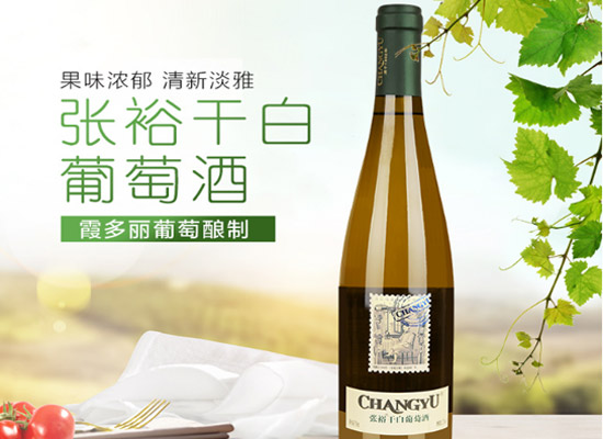 霞多麗干白葡萄酒貴嗎,張裕霞多麗干白葡萄酒多少錢?
