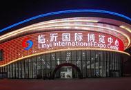 臨沂國際糖酒商品展覽會