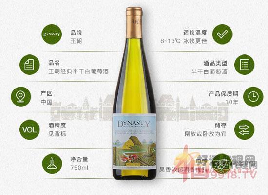 王朝半干型白葡萄酒