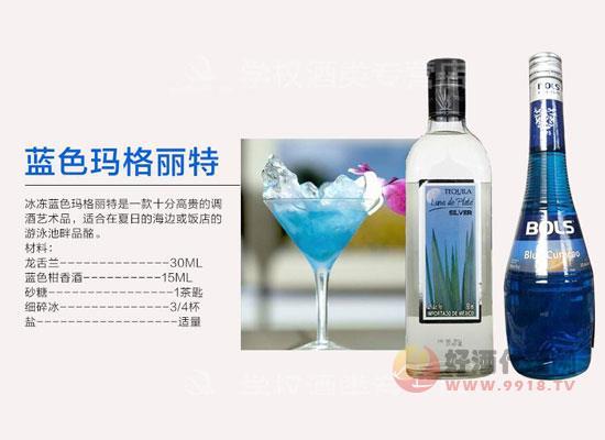 酒吧雞尾酒多少錢一杯?藍色瑪格麗特雞尾酒套裝價格
