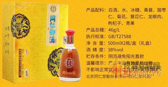 北京同仁堂三鞭酒礼盒