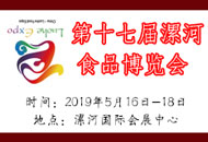 2019第17届中国(漯河)食博会