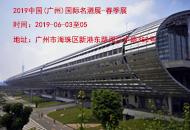 2019中國(廣州)國際名酒展-春季展