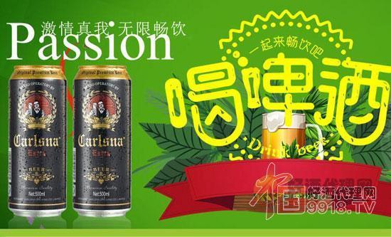 嘉仕羅纳啤酒