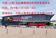 2019中国(上海)国际葡萄酒及烈酒贸易展览会
