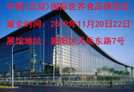 2019中国(北京)国际世界食品博览会