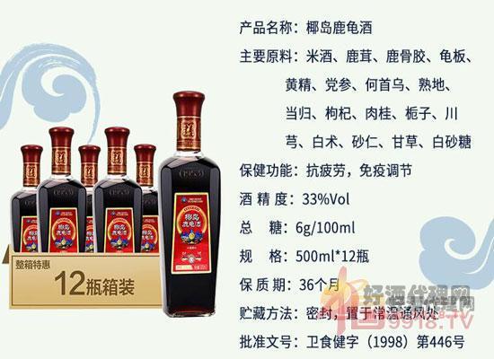椰岛鹿龟酒33度500ml