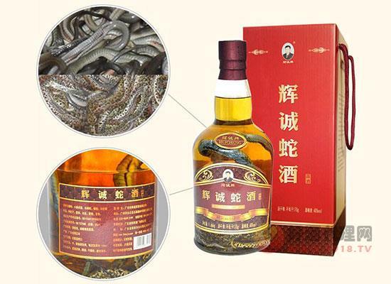 辉诚牌蛇酒怎么样?多少钱一瓶?