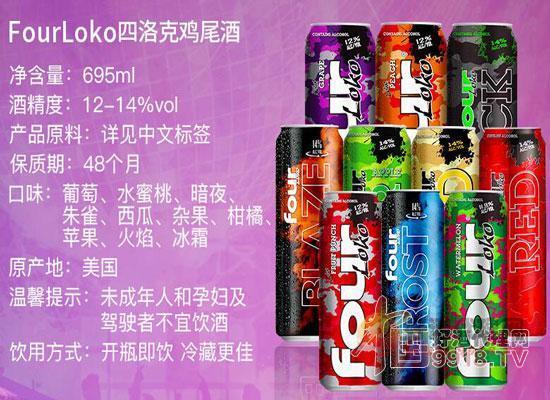 fourloko四洛克酒